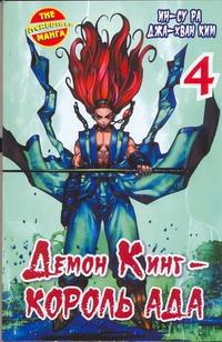 Демон Кинг - Король Ада. Кн. 4 Ин-Су Ра