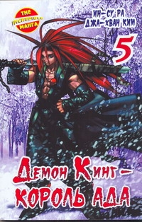 Ин-Су Ра Демон Кинг - Король Ада. Кн. 5 ve j60 cy