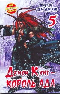 Демон Кинг - Король Ада. Кн. 5 Ин-Су Ра