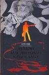 Орлов А.Ю. - Демон масляными красками' обложка книги