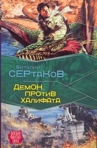 Сертаков В. Демон против Халифата валентин рунов удар по украине вермахт против красной армии