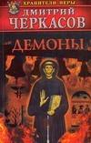 Демоны Черкасов Д.