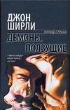 Ширли Д. - Демоны. Ползущие' обложка книги
