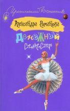 Романова Александра - Денежный семестр' обложка книги