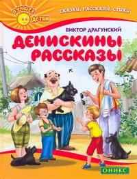 Денискины рассказы Драгунский В. Ю.