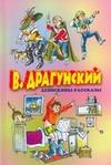 Драгунский В. Ю. - Денискины рассказы' обложка книги