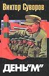 """День """"М"""": Когда началась Вторая мировая война? - фото 1"""