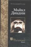 Дибдин М. - День Благодарения' обложка книги
