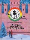 Кононенко М. - День отличника' обложка книги