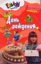 Першина С. Е. - День рождения' обложка книги