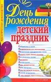 Шведова Л.М. - День рождения - детский праздник' обложка книги