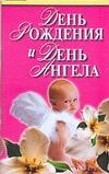 День рождения и день ангела Надеждина В.