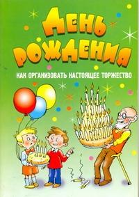 День рождения. Как организовать настоящее торжество