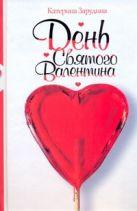 Зарудина Екатерина - День святого Валентина' обложка книги