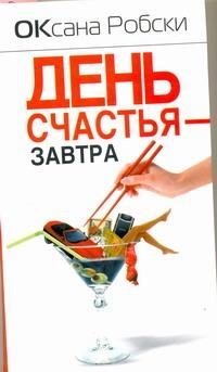 День счастья - завтра Робски Оксана