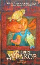 Ключарева Н.Л. - Деревня дураков' обложка книги
