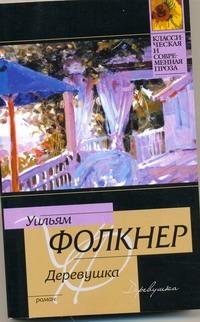 Фолкнер У. - Деревушка обложка книги