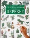 Чисхолм Д. - Деревья' обложка книги