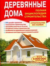Рыженко В.И. Деревянные дома