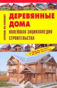 Деревянные дома Рыженко В.И.