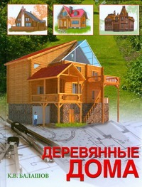 Балашов К.В. - Деревянные дома обложка книги
