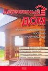 Деревянный дом Резько И.В.