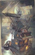 Барлам Тони - Деревянный ключ' обложка книги