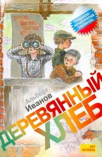 Иванов А.А. - Деревянный хлеб обложка книги