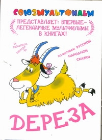 Дереза Качанов Р.А.