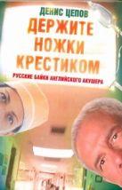 Цепов Д. - Держите ножки крестиком, или Русские байки английского акушера' обложка книги