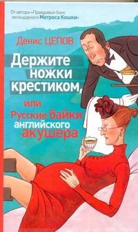 Держите ножки крестиком, или Русские байки английского акушера Цепов Д.