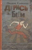 Клюкина П.А. - Дерись или беги' обложка книги