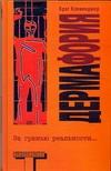 Клевенджер Крэг - Дермафория' обложка книги