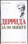 Стретерн П. - Деррида за 90 минут' обложка книги