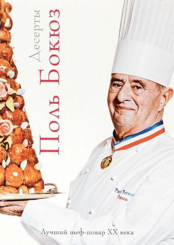 Десерты Бокюз Поль