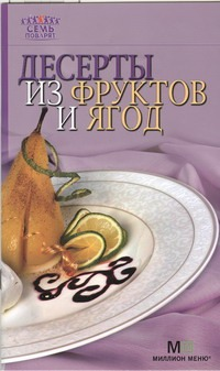 Десерты из фруктов и ягод Гончарова Э.