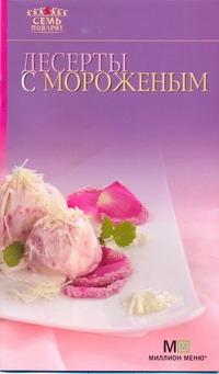 Десерты с мороженым