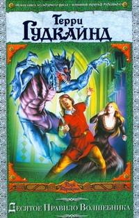 Гудкайнд Т. - Десятое Правило Волшебника, или Призрак обложка книги
