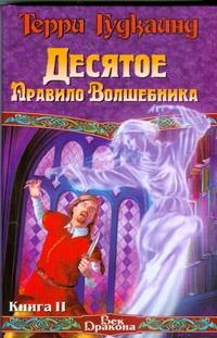 Гудкайнд Т. - Десятое Правило Волшебника, или Призрак. [В 2 книгах.]. Книга 2 обложка книги