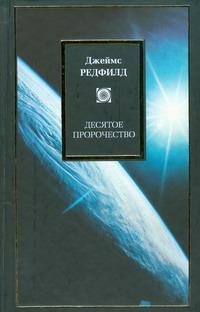 Десятое пророчество - фото 1