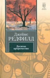 Редфилд Д. - Десятое пророчество обложка книги