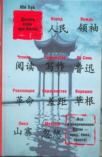 Юй Хуа - Десять слов про Китай обложка книги