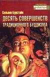 Бурстайн С. - Десять Совершенств традиционного буддизма' обложка книги