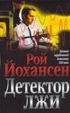 Йохансен Р. - Детектор лжи' обложка книги