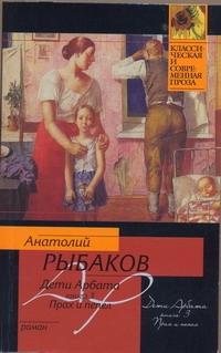 Дети Арбата. [В 3 кн.]. Кн. 3. Прах и пепел