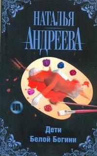Андреева Н.В. - Дети Белой Богини обложка книги