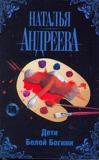 Дети Белой Богини Андреева Н.В.