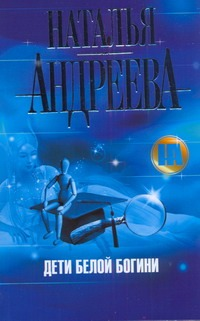 Наталья Андреева - Дети Белой Богини обложка книги