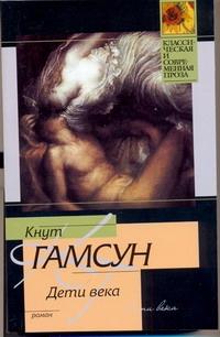 Дети века Гамсун К.
