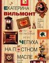 Екатерина Вильмонт - Дети Галактики или Чепуха на постном масле обложка книги
